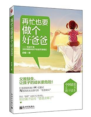 中国爸爸定制教子读本:再忙也要做个好爸爸.pdf