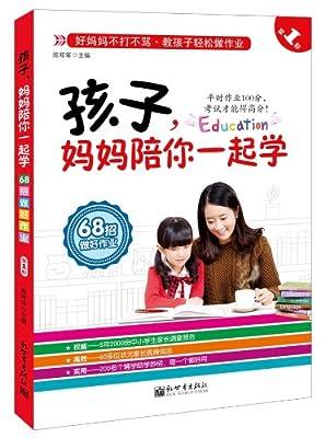 孩子,妈妈陪你一起学:68招做好作业.pdf