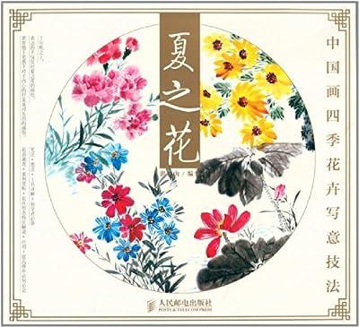 中国画四季花卉写意技法:夏之花.pdf