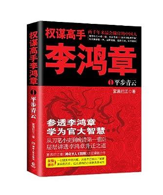 权谋高手李鸿章.pdf