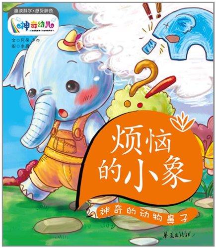 烦恼的小象:神奇的动物鼻子图片