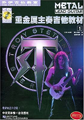 重金属主奏吉他教材.pdf