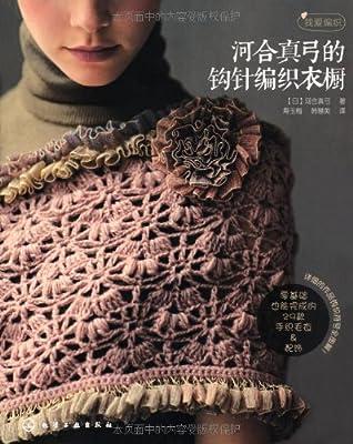 河合真弓的钩针编织衣橱.pdf