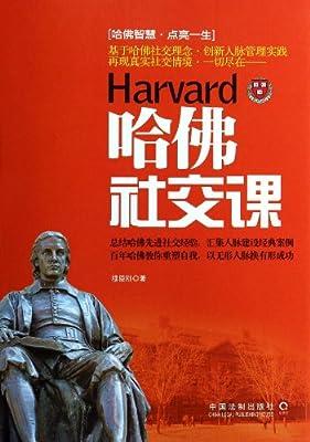 哈佛社交课.pdf