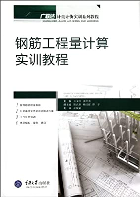 广联达计量计价实训系列教程:钢筋工程量计算实训教程.pdf