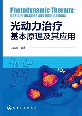 光动力治疗基本原理及其应用.pdf