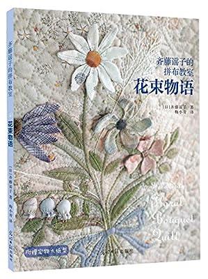 齐藤谣子的拼布教室:花束物语.pdf