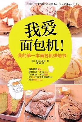 我爱面包机!:我的第一本面包机烘焙书.pdf