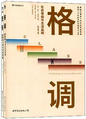 格调:社会等级与生活品味+恶俗:或现代文明的种种愚蠢.pdf