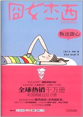 囧女杰西·叛逆甜心.pdf
