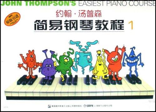 汤普森简易钢琴教程1(彩色版)图片