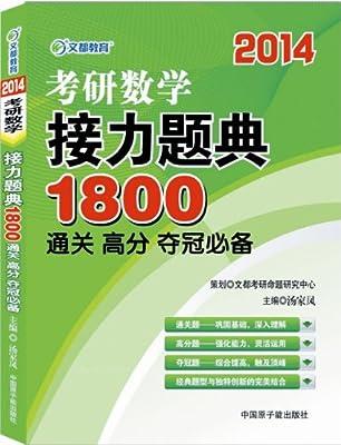 文都教育•2014考研数学接力题典1800:通关、高分、夺冠必备.pdf