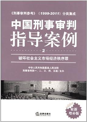 中国刑事审判指导案例2:破坏社会主义市场经济秩序罪.pdf