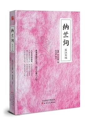 纳兰词笺注全编.pdf