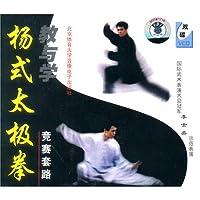 杨式太极拳竞赛套路教与学