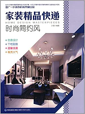 家装精品快递:时尚简约风.pdf