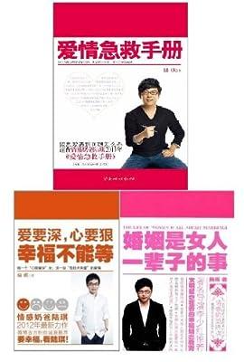 爱情急救手册+爱要深,心要狠,幸福不能等+婚姻是女人一辈子的事.pdf