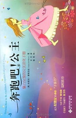 奔跑吧!公主:魅力女孩的完美进化手册.pdf