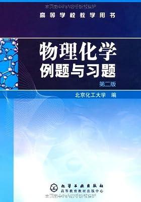 物理化学例题与习题.pdf