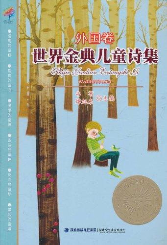 世界金典儿童诗集:外国卷图片