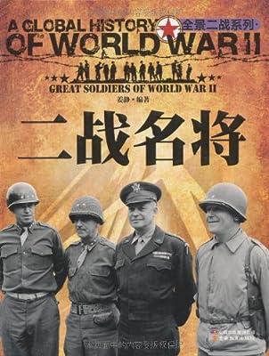 二战名将.pdf