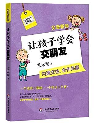 父母新知:让孩子学会交朋友.pdf