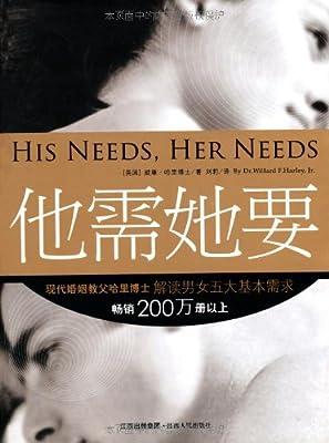 他需她要.pdf