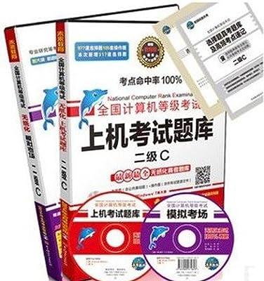 2014年9月全国计算机等级考试书上机考试题库+模拟二级C语言.pdf