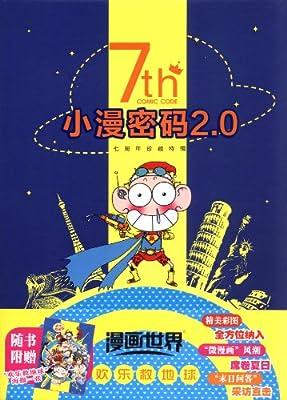 小漫密码2.0:漫画世界7周年珍藏特辑.pdf