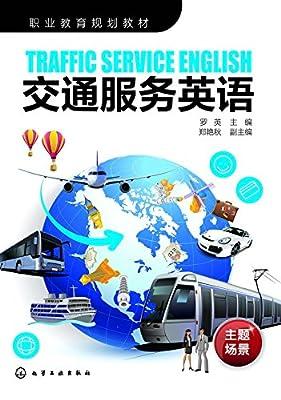 交通服务英语.pdf
