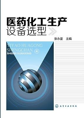 医药化工生产设备选型.pdf