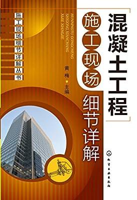 混凝土工程施工现场细节详解.pdf