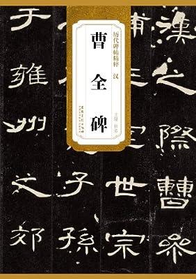 历代碑帖精粹·汉:曹全碑.pdf