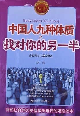 中国人九种体质之找对你的另一半.pdf