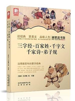 新家庭书架:三字经·百家姓·千字文·千家诗·弟子规.pdf