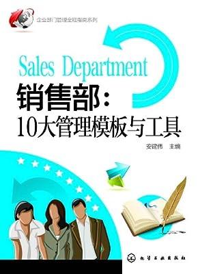 销售部:10大管理模板与工具.pdf