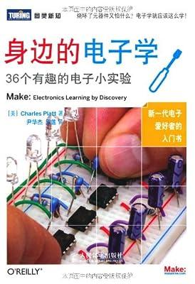 身边的电子学:36个有趣的电子小实验.pdf