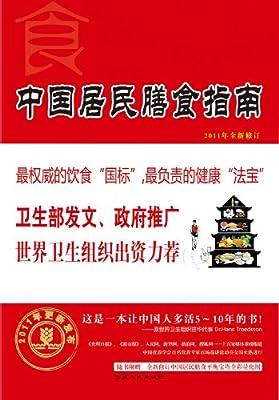 中国居民膳食指南.pdf