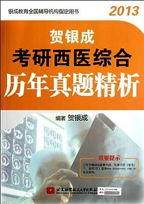 贺银成2013考研西医综合历年真题精析.pdf