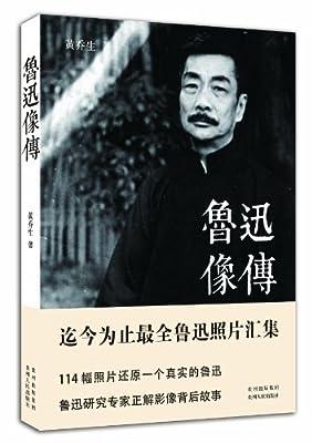 鲁迅像传.pdf