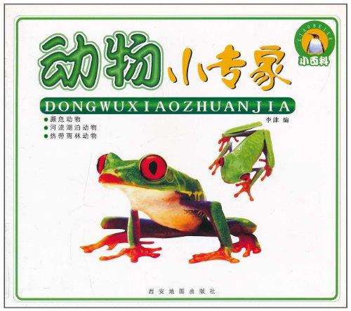 动物小专家(濒危动物河流湖泊动物热带雨林动物)(动物