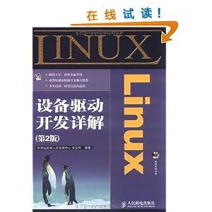 Linux设备驱动开发详解(第2版)(附光盘1张)