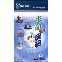 CCTV百家讲坛:生命的奥秘