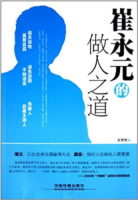 崔永元的做人之道.pdf