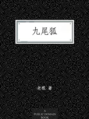 九尾狐.pdf