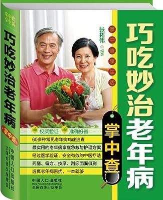 掌中查4:巧吃妙治老年病掌中查.pdf