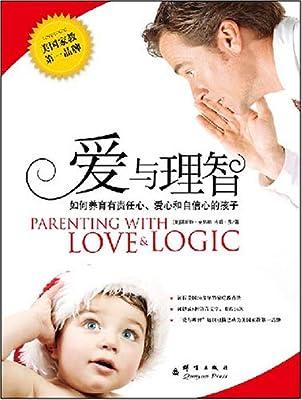 爱与理智.pdf