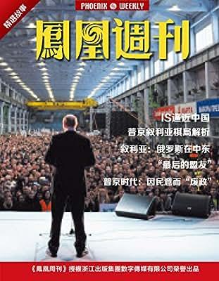 香港凤凰周刊精选故事 IS逼近中国.pdf