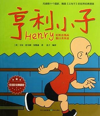亨利小子.pdf