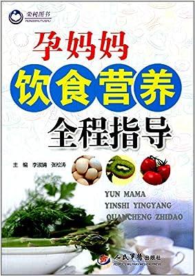 孕妈妈饮食营养全程指导.pdf